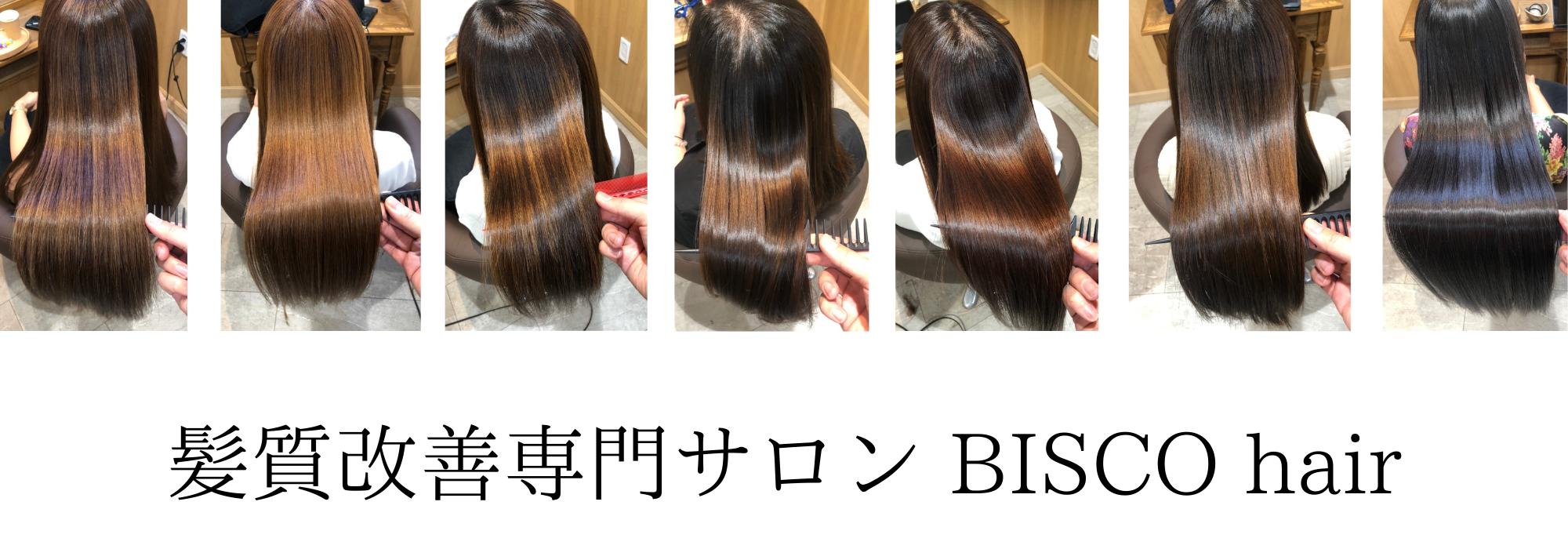 天王寺 髪質改善サロンBISCO hair